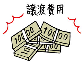 不動産売却時の譲渡費用とは | S...
