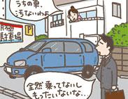 車の「購入」と「レンタル」、どっちがトク?