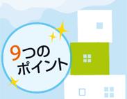 【マンション編】中古購入+リフォームの資産価値ポイント9
