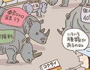 ローン金利に影響を及ぼす債券市場って、どんな市場?