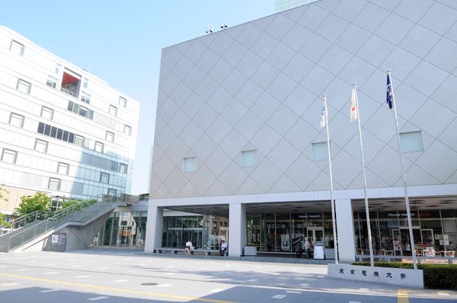 2012年に千代田区から移転してきた東京電機大学