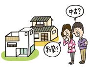 新築VS中古 建物の安全性や住み心地を比較