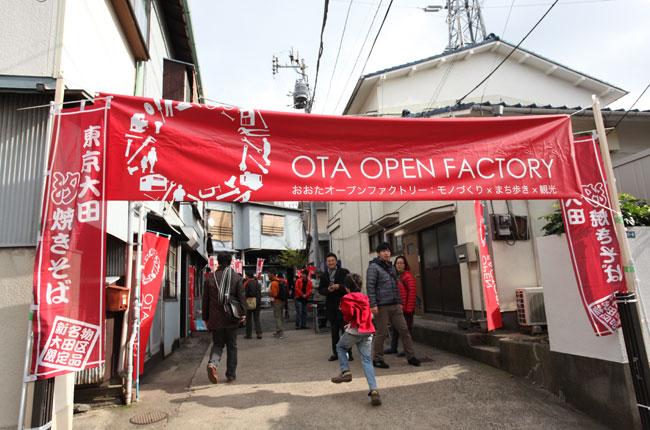 今年も11月29日には、第4回目の開催を予定している「おおたオープンファクトリー」。普段なかなか知ることができない職人の仕事を垣間見ることができる(撮影:市川勝弘)