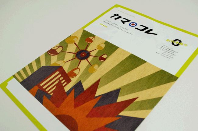 「カマ・コレ」創刊準備号。蒲田にキャンパスを持つ日本工学院デザインカレッジのグラフィックデザイン科に所属する学生が、編集とデザインを担当(撮影:筆者)
