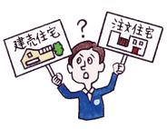 建売VS注文 戸建住宅を「買う派」or「建てる派」 あなたはどっち?