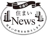 住まいニュースロゴ