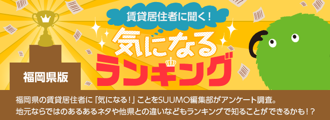 福岡県版 気になるランキング『あなたが県内で住みたい市区郡は?』