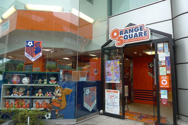 オレンジスクウェア本店