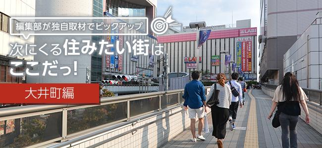 次にくる住みたい街はここだっ! ~大井編~