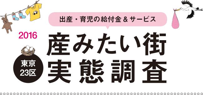産みたい街 実態調査2016 ~東京23区~