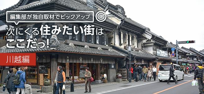 次にくる住みたい街はここだっ! ~川越編~