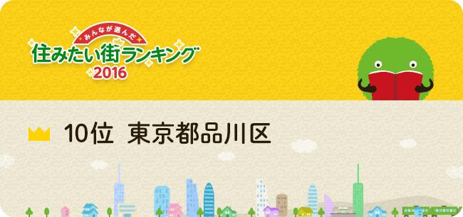 10位 東京都品川区