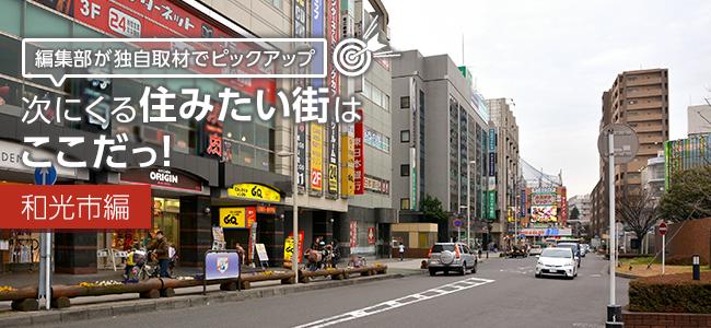 次にくる住みたい街はここだっ! ~和光市編~