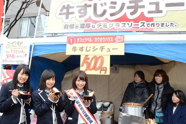 ニッポン全国鍋グランプリ