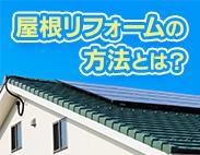 雨漏り発生、塗装の色が落ちてきた! 屋根リフォームの方法とは?