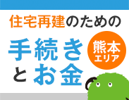 shinsai_kumamoto_