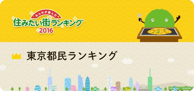 東京都民ランキング