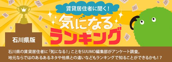 石川県版 気になるランキング『老後を過ごしたい都道府県は?』