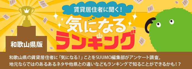 和歌山県版 気になるランキング『あなたの住む地方で田舎だと思う都道府県は?』