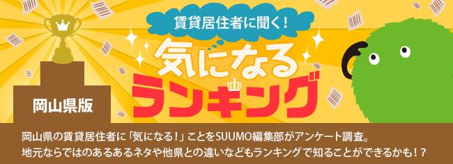 岡山県版 気になるランキング『あなたが県内で住みたい市区郡は?』