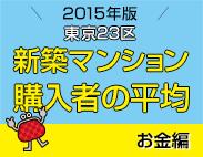 年収、ローン、購入価格etc. 2015年版 東京23区の平均【新築マンション_お金編】