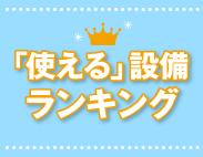 ranking_183×142