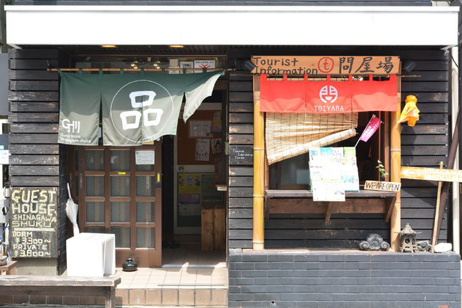 「ゲストハウス品川宿」。宿泊客以外でも気軽に利用できるインフォメーションもある