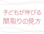 madorinomikata_183x142