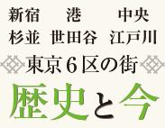 東京6区 歴史と今