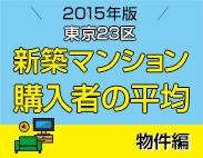 2015年版 東京23区の平均【新築マンション_物件編】