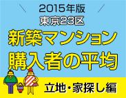 2015年版 東京23区の平均【新築マンション_立地・家探し編】