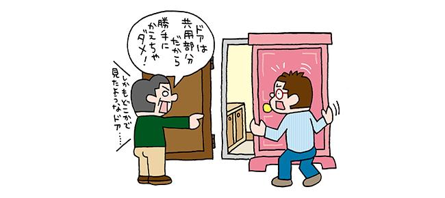 窓、玄関ドア(外側)、ベランダなどは共用部分にあたる。よって、たとえ改修するつもりであっても、これらを勝手に変更することはできない。