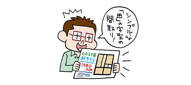昔ながらの「田の字」型のオーソドックスな間取りは、水回りを移動させずに大きな空間をつくりやすい。