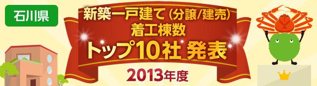 石川県 新築一戸建て(分譲/建売) 着工棟数トップ10社 発表【2013年度】