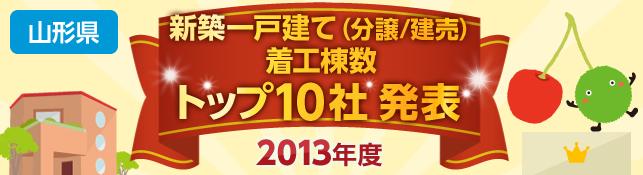 山形県 新築一戸建て(分譲/建売) 着工棟数トップ10社 発表【2013年度】