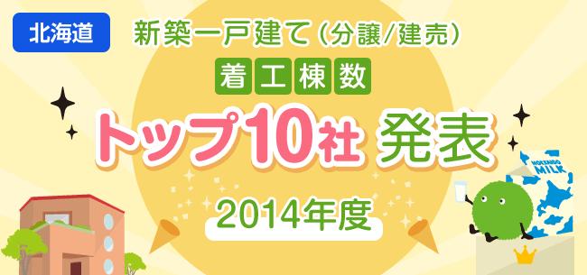 北海道 新築一戸建て(分譲/建売) 着工棟数トップ10社 発表【2014年度】