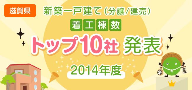 滋賀県 新築一戸建て(分譲/建売) 着工棟数トップ10社 発表【2014年度】