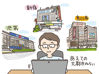 新宿駅勤務で一人暮らしの人が家探しをするときに候補に入れていた街(駅)は?