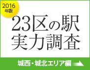 23区の駅 実力調査 2016年版 (城西・城北エリア)