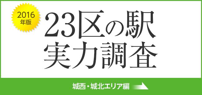 23区の駅 実力調査 城西・城北編  (2016年版 )
