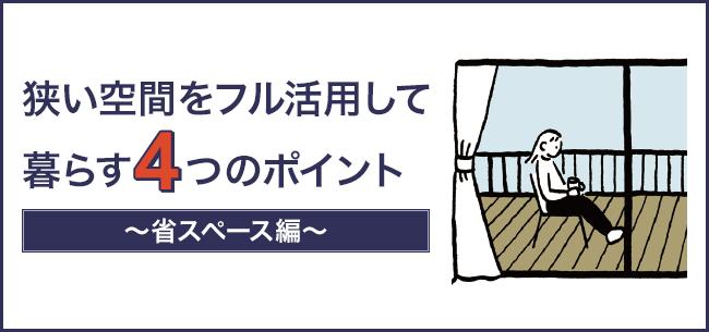 【省スペース編】狭い空間をフル活用して暮らす 4つのポイント