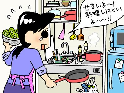 キッチンが使いづらいと、自炊が嫌