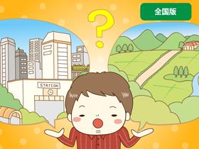 あなたの都道府県で住みたい市区郡は?
