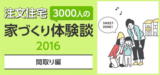 注文住宅 3000人の家づくり体験談【間取り編】