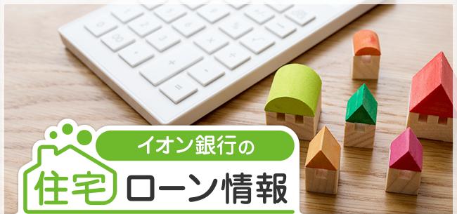 イオン銀行の住宅ローン情報