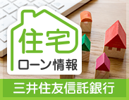 三井住友信託銀行の住宅ローン情報