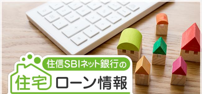 住信SBIネット銀行の住宅ローン情報