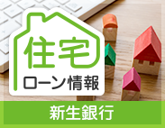 新生銀行の住宅ローン情報