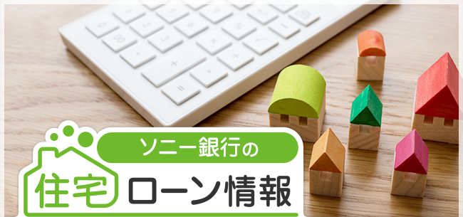 ソニー銀行の住宅ローン情報