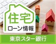 東京スター銀行の住宅ローン情報